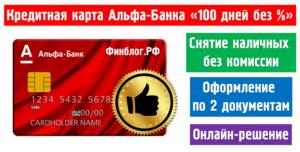 кредитная карта Альфа Банк бещ процентов