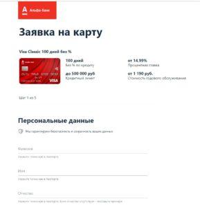 alfa bank karta 100 dney bez protsentov