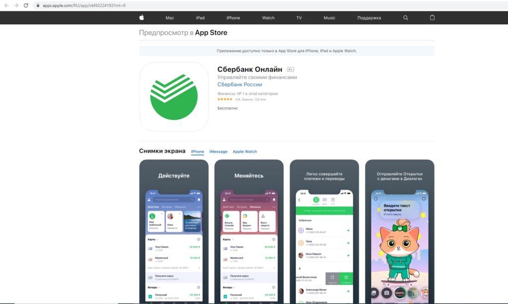 Сбербанк-Онлайн-как-устанвоить-приложение-на-айфон