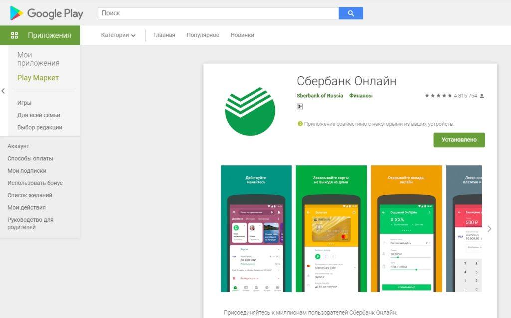 Сбербанк-Онлайн-как-устанвоить-приложение-на-андроид
