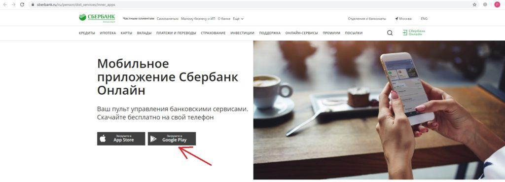 Сбербанк-Онлайн-как-устанвоить-приложение-на-android