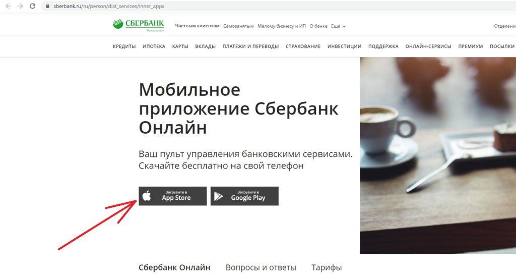 Сбербанк-Онлайн-как-устанвоить-приложение-на-iphone