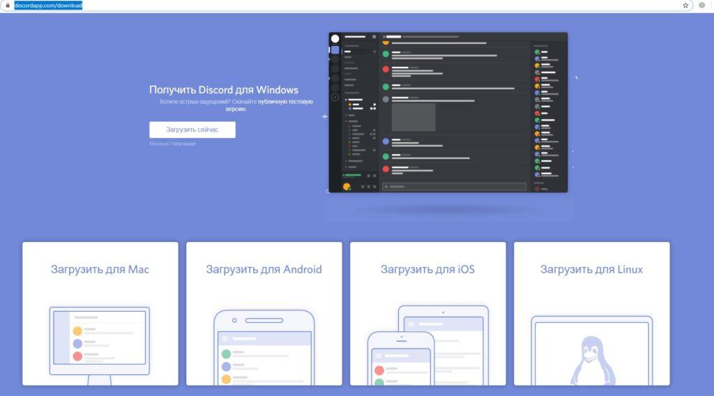discord-лучший-аналог-skype