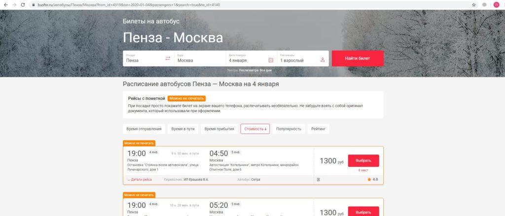Купить билеты на автобус онлайн на официальном сайте