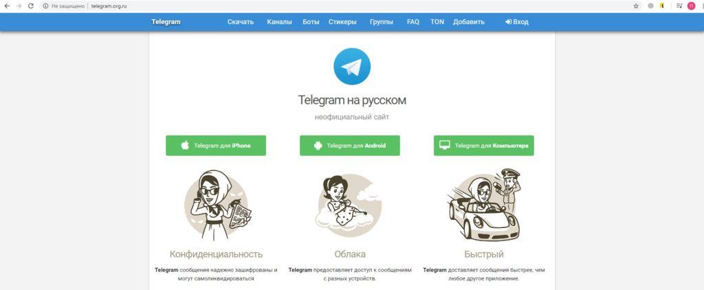 Мошеннический сайт похожий на телеграмм