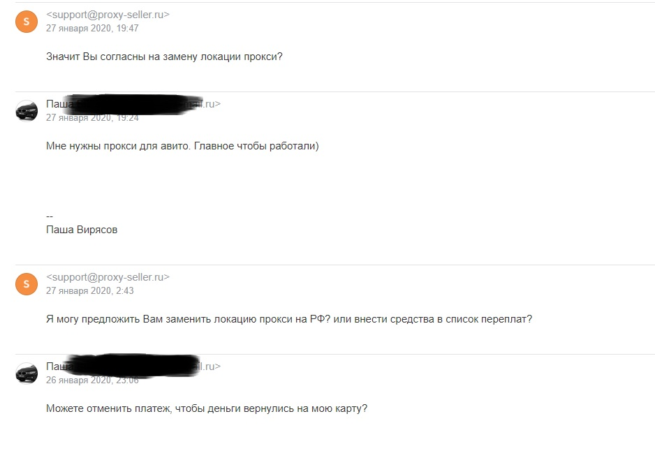 Обзор сервиса proxy-seller.ru