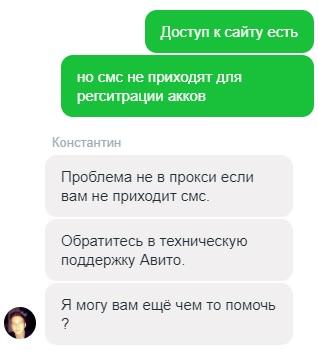 Прокси под авито proxy-seller.ru