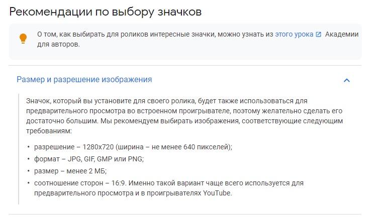Рекомендации к выбору значков YouTube видео