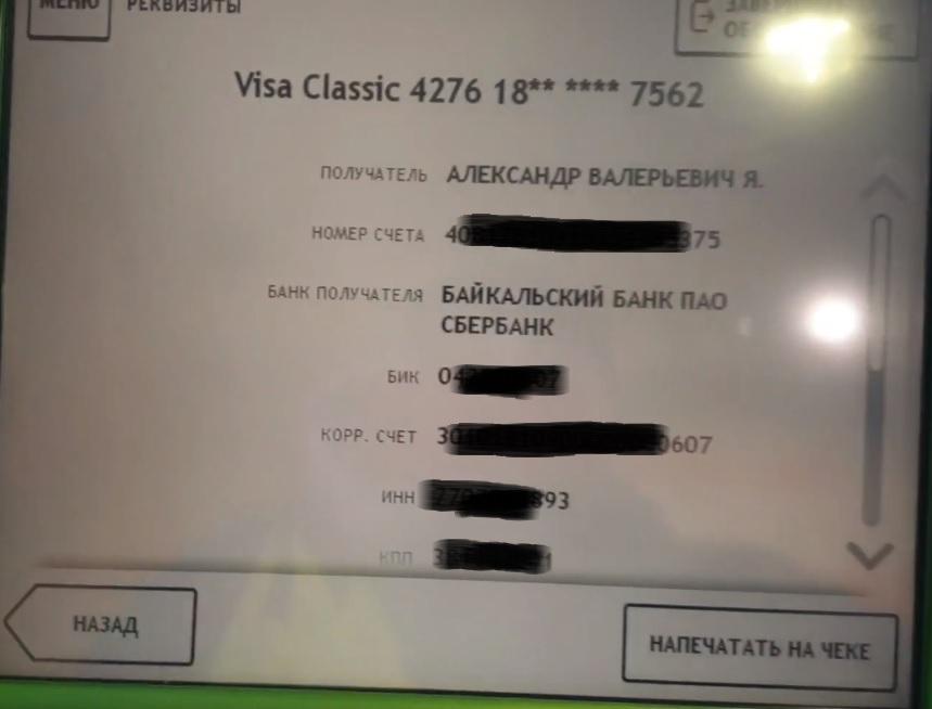 реквизиты бик номер счета через терминал сбербанк