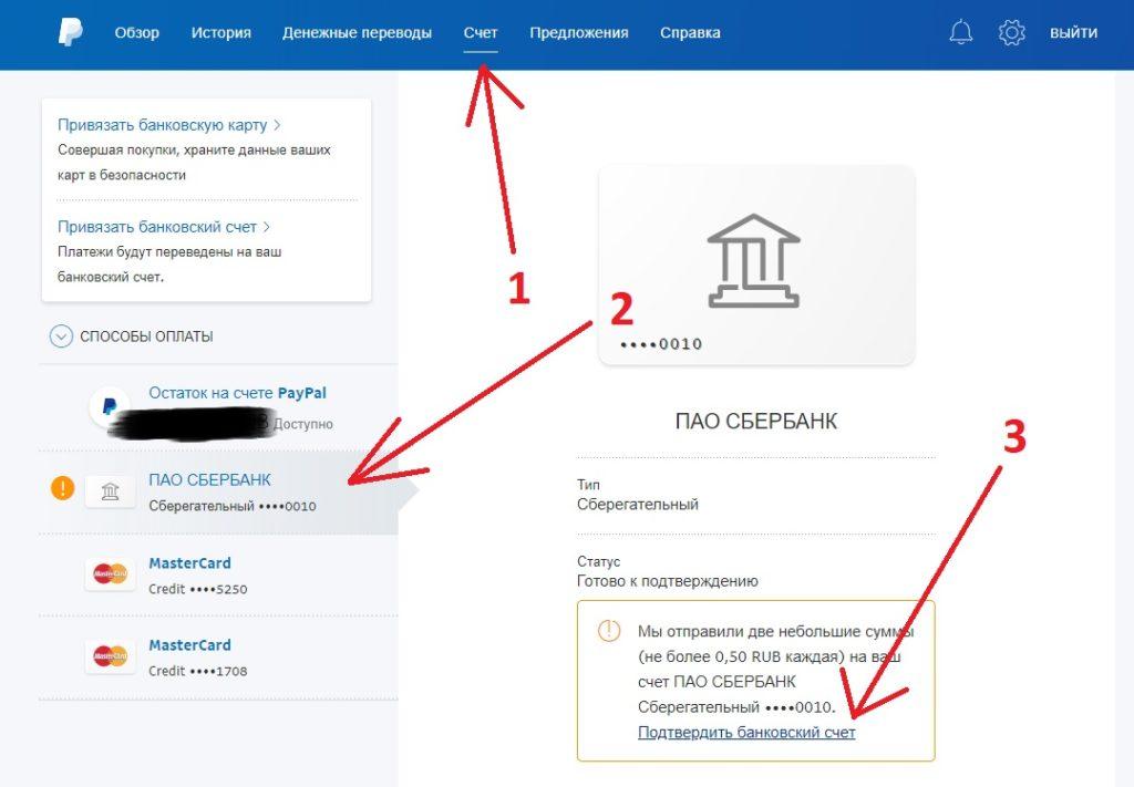 paypal подтверждение банковского счета