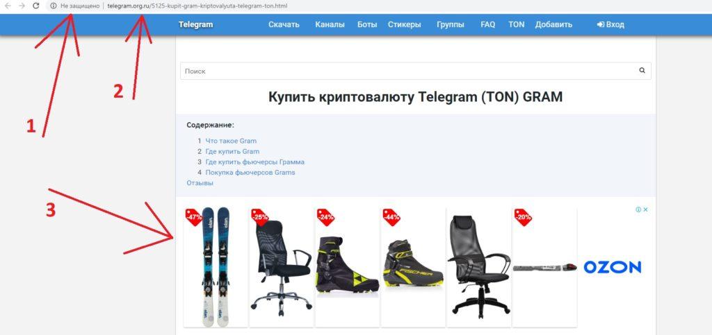 telegram org ru - мошенники
