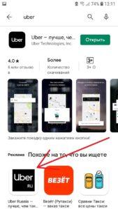 uber Россия